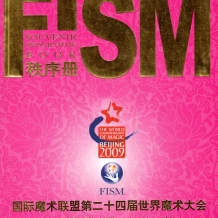 Program of the 24th World Magic Congress and Championships of the International Federation of Magic Societies (FISM)