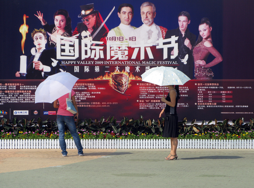 The International Magic Festival poster at the park entrance