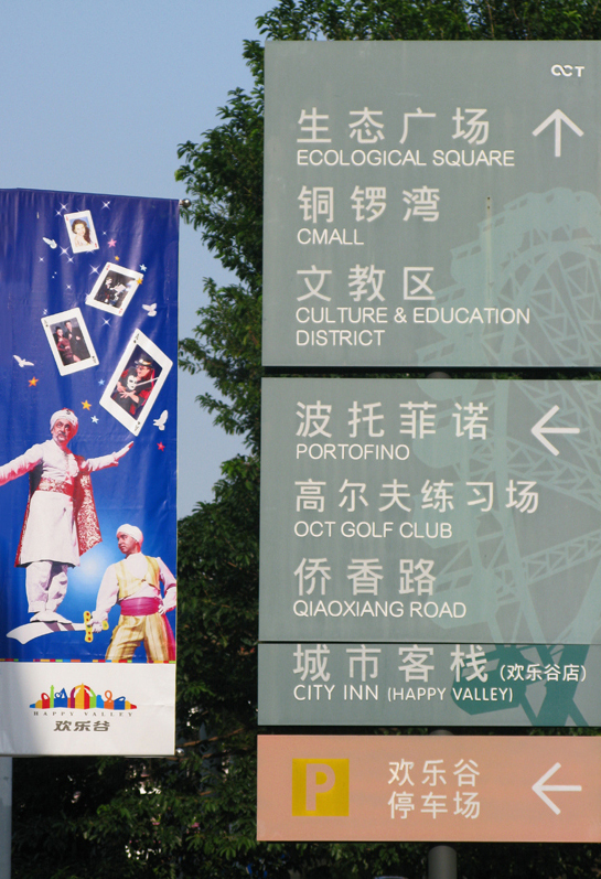 Poster at the car park entrance