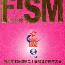 Programme du 24ème Congrès magique et Championnats mondiaux de la Fédération Internationale des Sociétés Magiques (FISM)