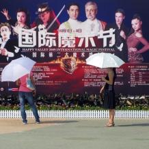 L'affiche du Festival Magique International à l'entrée du parc