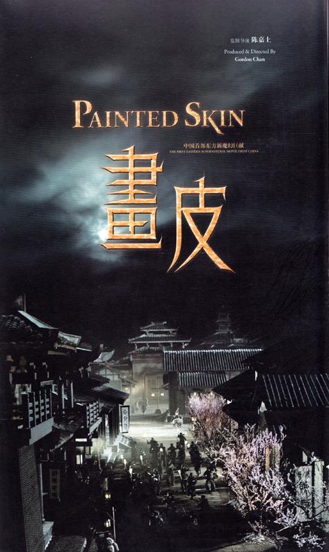 guangzhou-2008-painted-skin_modifie-1